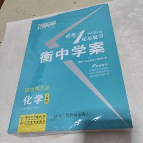 2021高考一轮总复习 衡中学案 四色精华版 【化学】人教版