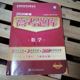 新编高考题库数学(文科)(2020版)--天星教育