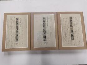 周叔弢批注楹书隅录(16开精装 全三册)