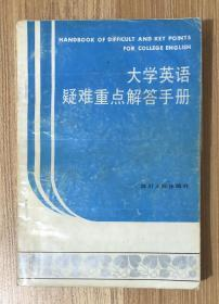 大学英语疑难重点解答手册  Handbook of Difficult and Key Points for College English 7220020228