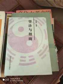 望诊与相面(1988年1版1印)
