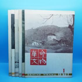 革命文物 双月刊(1979年第1-6期)