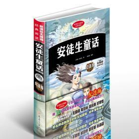 正版(精装)新课标无障碍经典阅读·插图版--安徒生童话9787