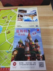 《莫斯科旅游图》新e6
