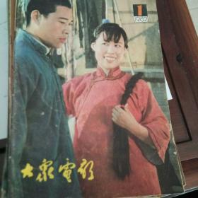 大众电影1982年全年12册合售