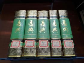 (唐) 杜  佑 撰《通典》(全五册 ),中华书局1988年精装大32开、繁体竖排、一版一印3500册、馆藏书籍、全新未阅!包快递!