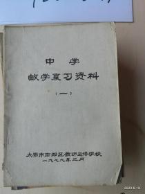 中学数学复习资料 一  太原市南郊区教师进修校 1979-03