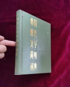 【老版本图书】 中国现代文学简明词典