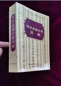【老版本图书】写作成语分类词典