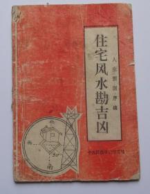 住宅风水勘吉凶/中央民族学院出版社/罗修 著