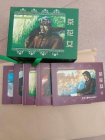 茶花女(一套5册)世界文学名著连环画收藏本