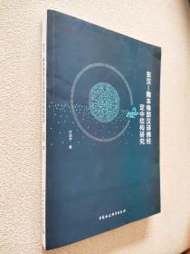 东汉-隋本缘部汉译佛经