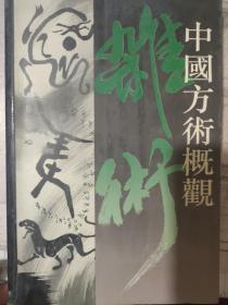 《中国方术概观 杂术卷》咒禁部、占梦部、声占部、气占部、卦气部、音律侯气部、祈雨部、五行部、符瑞部、杂占部