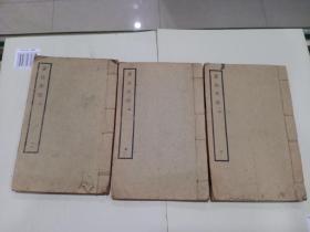 《书法要录二编》存3册,缺第三册