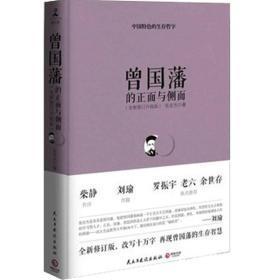【全新正版】曾国藩的正面与侧面(全新修订升级版) 张宏杰 中国史