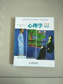 心理学精要 第5版 库存书