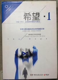 """""""以色列风云""""系列:《希望1:1948-1957:以色列的诞生与独立》《希望2·1958-1967六日战争:1958-1967:六日战争与以色列的崛起》两册合售。"""