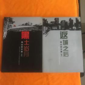 黑土岁月 返城之后——青山恋文集(上下)