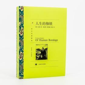 【正版】人生的枷锁 威廉萨默塞特毛姆 张柏然张增健倪俊翻译 译?