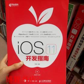iOS 11 开发指南