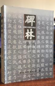 碑林集刊.16