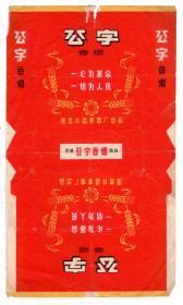 老烟标【公字香烟】老三篇.语录图---国营许昌卷烟厂出品