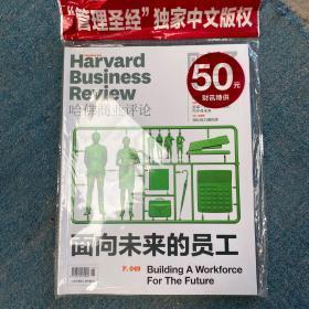 哈佛商业评论2016年10月