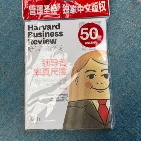 哈佛商业评论2015年1-2月