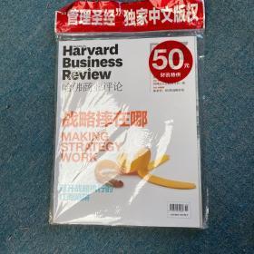 哈佛商业评论2015年3月
