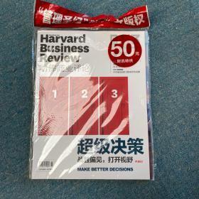 哈佛商业评论2015年5月