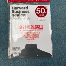 哈佛商业评论2015年9月