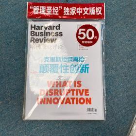 哈佛商业评论2015年12月