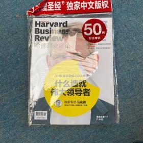 哈佛商业评论2015年11月