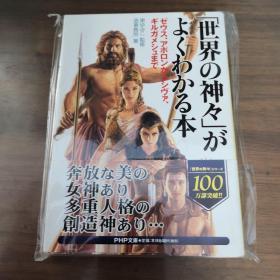 日文原版 世界の神々 从宙斯阿波罗到希瓦、吉尔伽美什