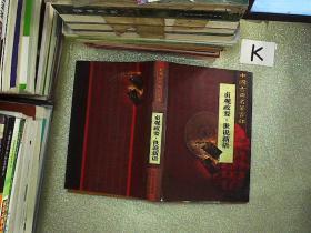 中国古典名著百部贞观政要 世说新语