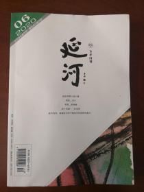 延河下半月刊2020年第6期