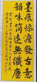 刘满才小六尺楷书条幅镜片