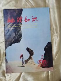 地理知识 1980 2