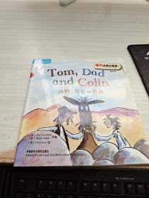 绘本汤姆爸爸爸和科林