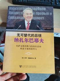 无可替代的总统纳扎尔巴耶夫