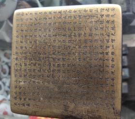 清代铜墨盒。