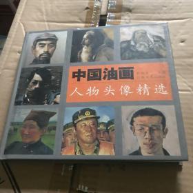 中国油画人物头像精选