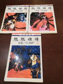 魍魉姬传(1-3)