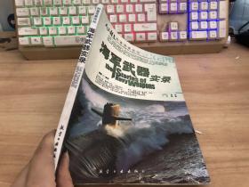 科普百家论坛:海军武器实录
