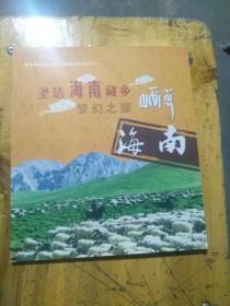 「海南藏族自治州中国最美的地方之一」圣洁海南藏乡梦幻之旅海南