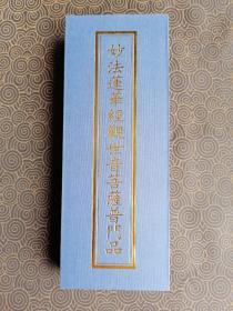 妙法莲华经观世音菩萨普门品(根据大明成化十七年手绘抄本原版影印)