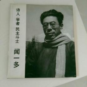 作者签赠本~著名美术家,中国油画学会副会长,闻一多之子闻立鹏签赠本,精装《诗人学者民主斗士 闻一多》~~宋忆先生私藏  好品