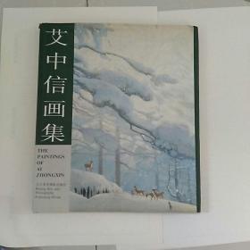 画家签赠本~新中国资深美术家,原中央美术学院副院长艾中信签赠本,精装《艾中信画集》