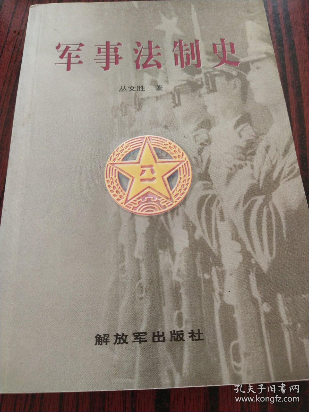 军事法制史 丛文胜