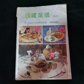 福建菜谱 福州